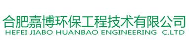 beplayapp官网处理|除烟|除尘|除臭|合肥嘉博环保工程技术有限公司