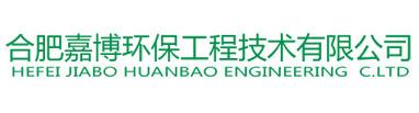 合肥嘉博环保工程技术有限公司